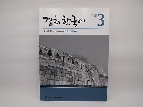 Kyunghee Get It Korean Grammar 3