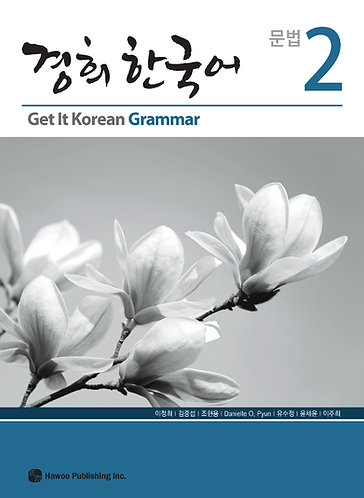 KyungHee Get It Korean Grammar 2