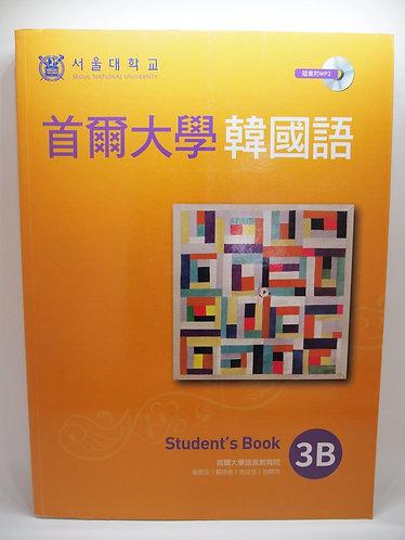 首爾大學韓國語3B(雙光碟版:1互動光碟+1MP3)