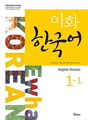 Ewha Korean 1-1 (English Ver)