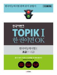 한국어뱅크 TOPIK 1 한권이면 OK (Chinese Ver.)