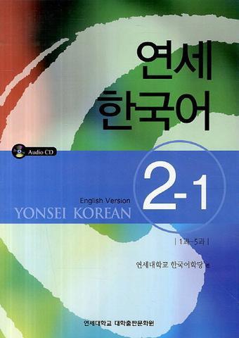 Yonsei Korean 2-1