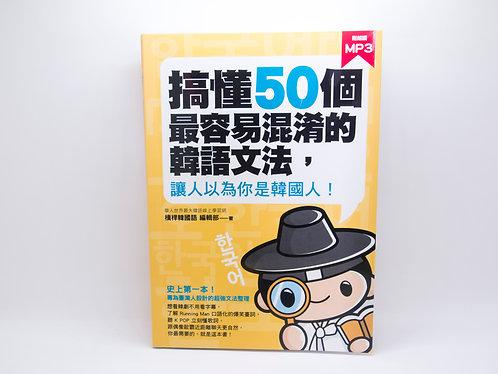 搞懂50個最容易混淆的韓語文法