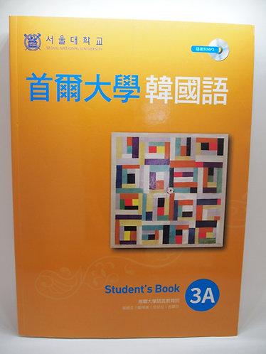首爾大學韓國語3A(雙光碟版:1互動光碟+1MP3)