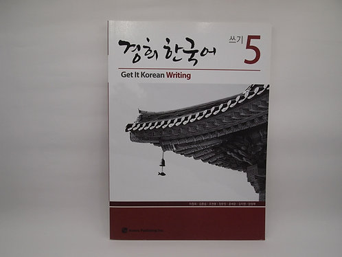 Kyunghee Get It Korean Writing 5