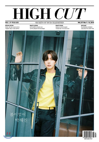 Highcut : 2018.03 217호 [2018] Cover 박해진