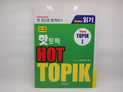 HOT TOPIK I Reading