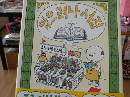 韓國書籍分享 - #あるかしら書店 - #있으려나서점 - #什麼都有書店