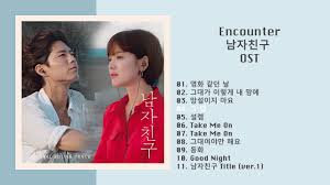 남자친구 OST full album