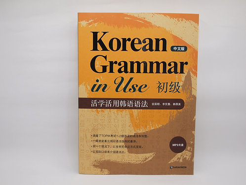 Korean Grammar in Use Beginner