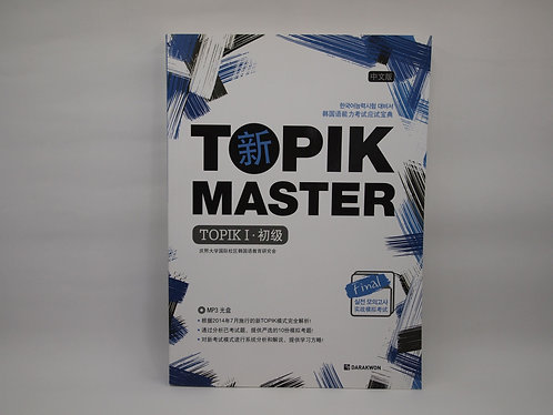 New TOPIK MASTER Beginner (chi. ver.)