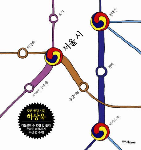 서울 시 (white/black ver)