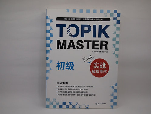 TOPIK MASTER Beginner (chi. ver.)
