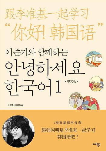 和李準基一起學習你好韓國語 1