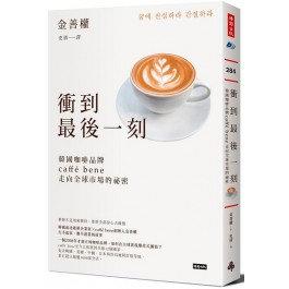 衝到最後一刻:韓國咖啡品牌caffé bene走向全球市場