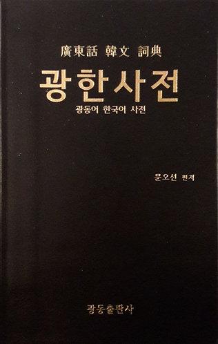 광한사전 廣韓字典 - 문오선