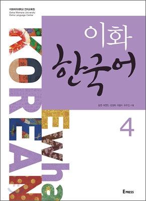 Ewha Korean 4