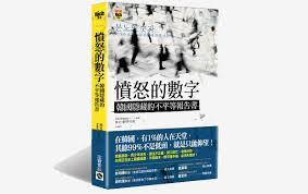 憤怒的數字 韓國隱藏的不平等報告書