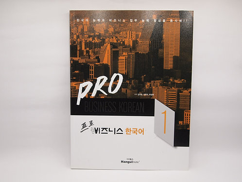 Pro 비즈니스 한국어 1