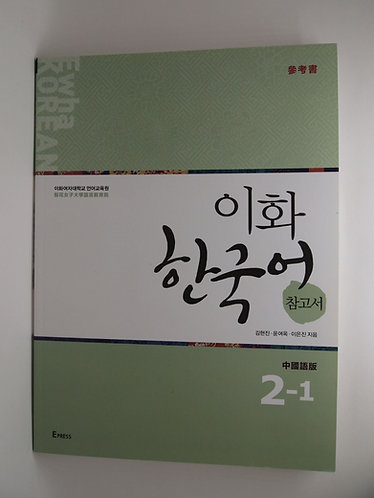 Ewha Korean Reference 2-1 (chi. ver)