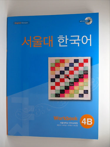 Seoul Korean Workbook 4B