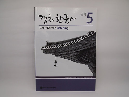 Kyunghee Git It Korean Listening 5