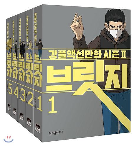 강풀액션만화 시즌 II 브릿지 1~5세트