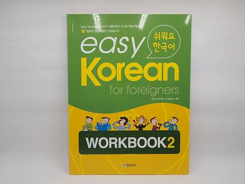 Easy Korean WORKBOOK 2