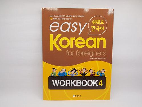Easy Korean WORKBOOK 4