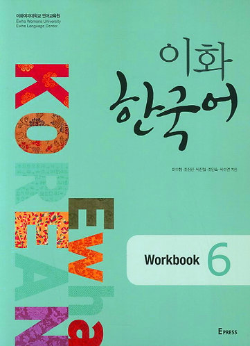 이화 한국어 Workbook. 6