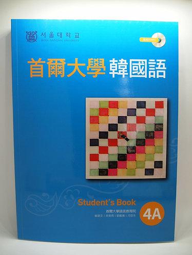 首爾大學韓國語4A(雙光碟版:1互動光碟+1MP3)