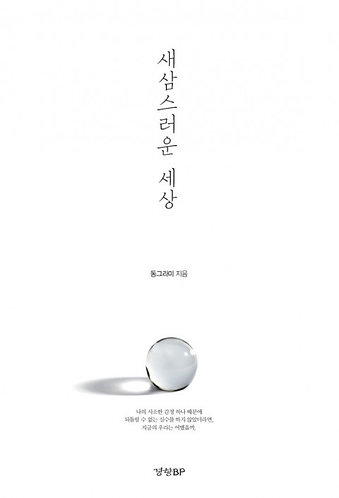 새삼스러운 세상 (Pocket Book)