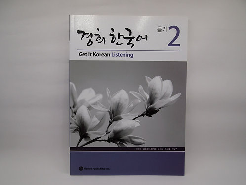 Kyunghee - Get It Korean Listening 2