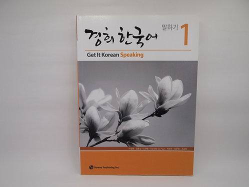 Kyunghee - Get It Korean Speaking 1