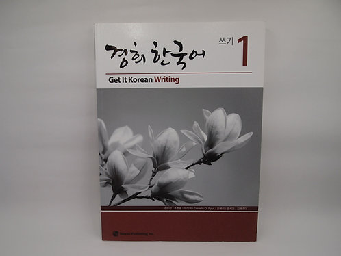 Kyunghee - Get It Korean Writing 1
