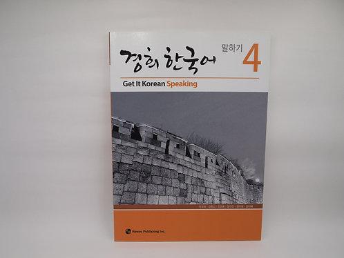Kyunghee Get It Korean Speaking 4