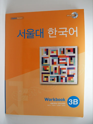 Seoul Korean Workbook 3B