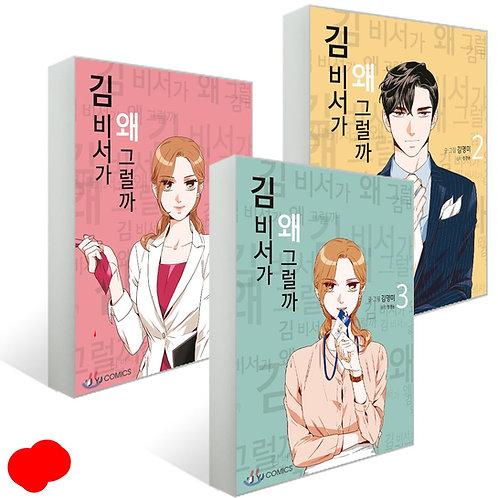 김 비서가 왜 그럴까 1book/ 1set