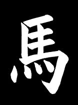 Kaisho Standardschriftstil Pferd Japanische Kalligraphie