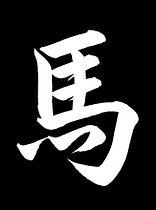 Gyosho Kursivschrift Pferd Japanische Kalligraphie