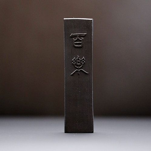 Hyakuraku
