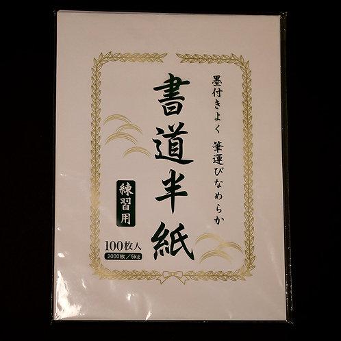 Hanshi-100