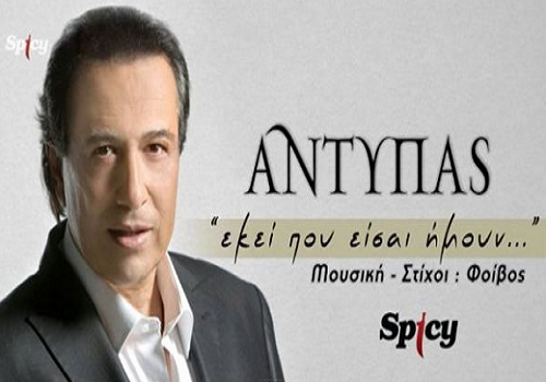 antypas.png