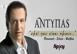 antypas.png