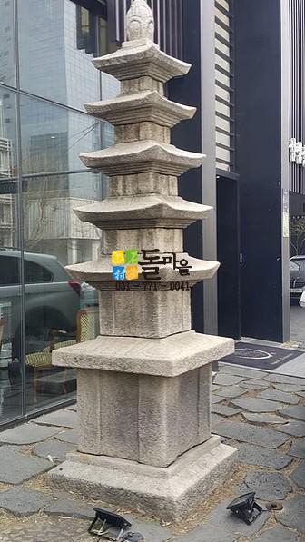 돌마을 오층 석탑