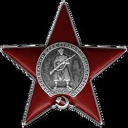 Orden_Krasnoj_Zvezdy.png