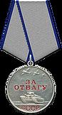 Medal_Za_Otvagu.png