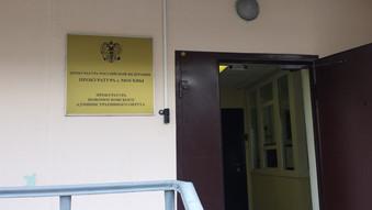 Поездка в прокуратуру по свалке в Столбово