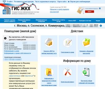 Подключайтесь к государственной информационной системе ЖКХ!