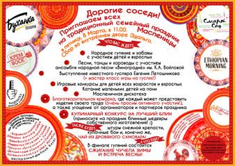 8 марта в 11 часов состоится традиционный дворовой праздник Широкой Масленицы в уютном дворе микрора